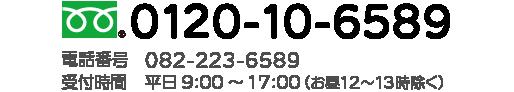 お電話でのご相談(平日9:00〜17:00) 0120-10-6589